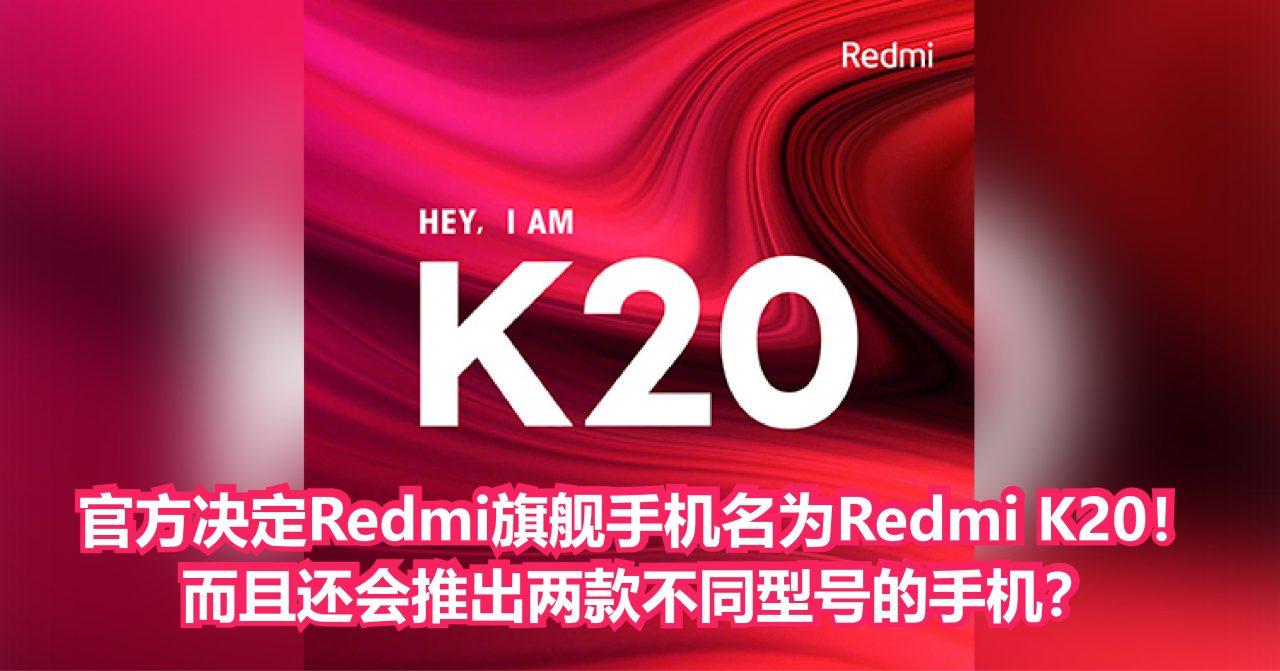 官方决定Redmi旗舰手机名为Redmi K20!而且还会推出两款不同型号的手机?
