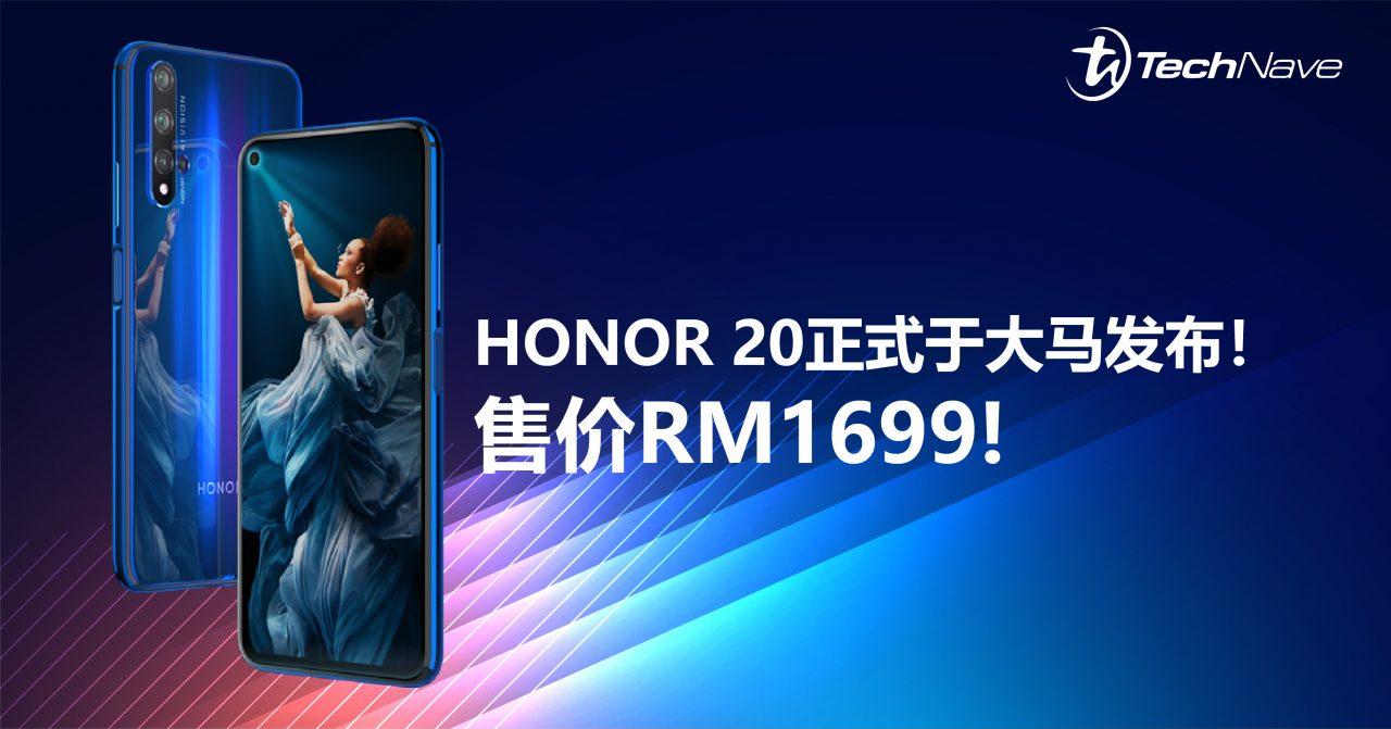 HONOR 20系列正式于大马发布!后置48MP四摄+Kirin 980!售价从RM1699!