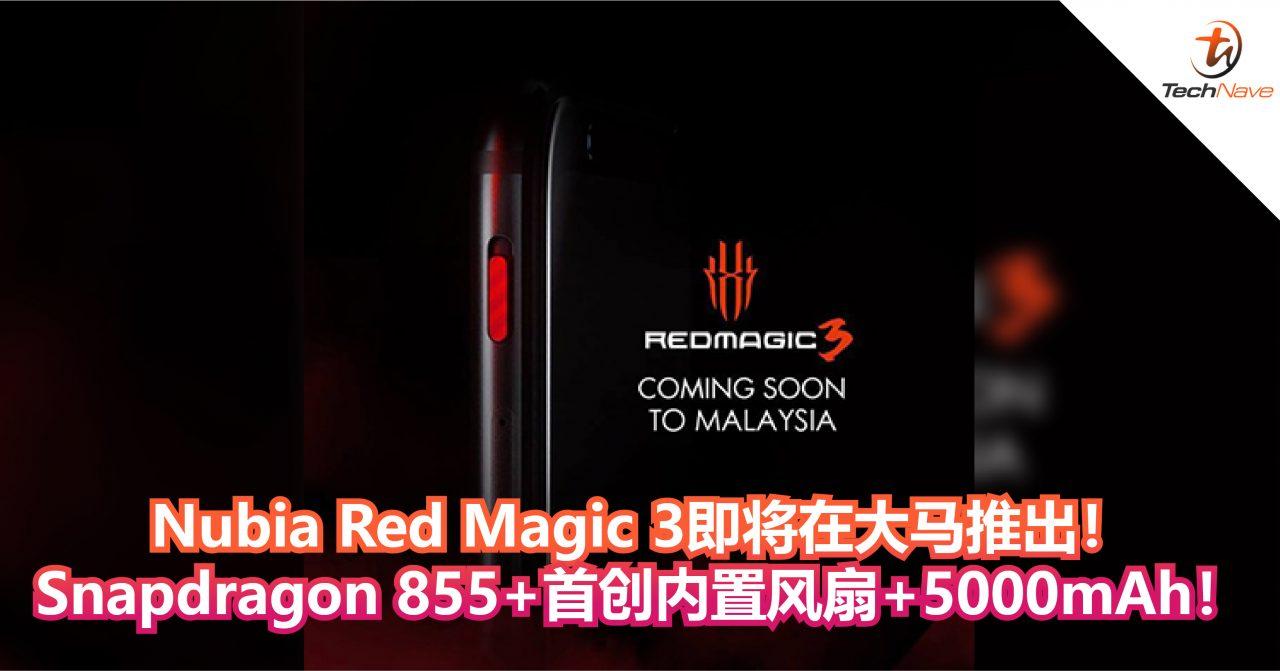 Nubia Red Magic 3即将在大马推出!Snapdragon 855+首创内置风扇+5000mAh!