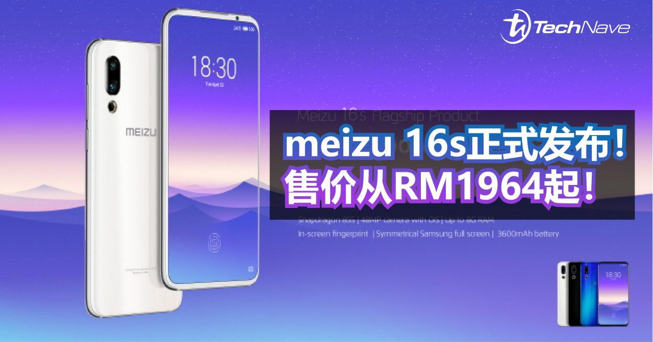 meizu 16s正式发布!Snapdragon 855+后置48MP!售价从约RM1964起!