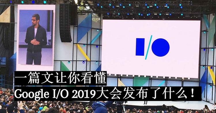 一文让你看懂Google I/O 2019!亲民Pixel手机+Nest Hub Max+Android Q!