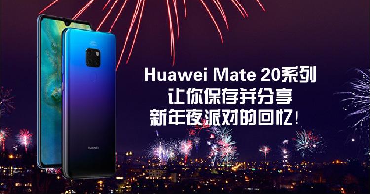 Huawei Mate 20系列让你保存并分享新年夜派对的回忆!