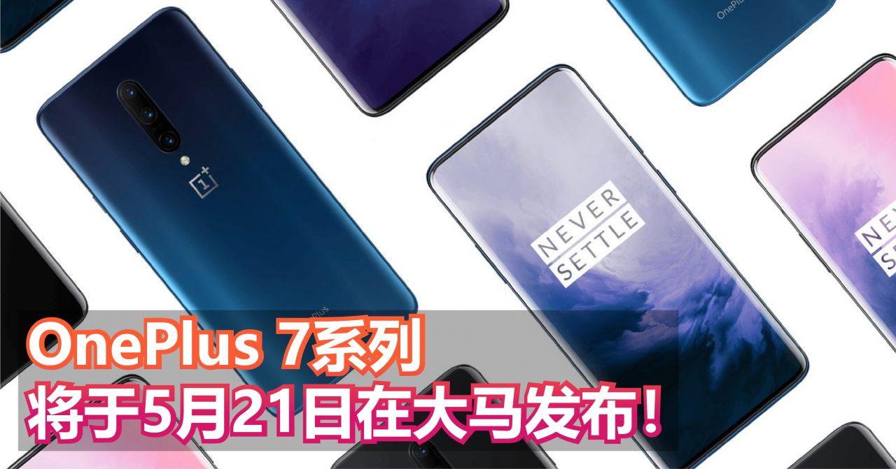 OnePlus 7系列将于5月21日在大马发布!Snapdragon 855+屏幕刷新率可达90Hz!
