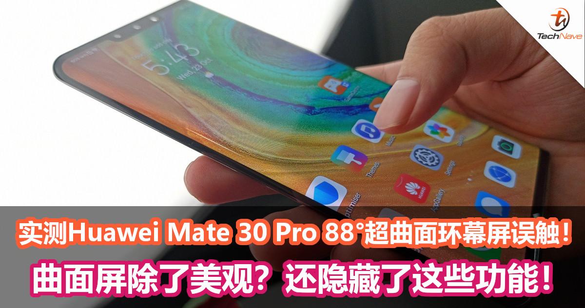 实测Huawei Mate 30 Pro 88°超曲面环幕屏是否会误触!曲面屏只为了美观?原来隐藏了这些功能!