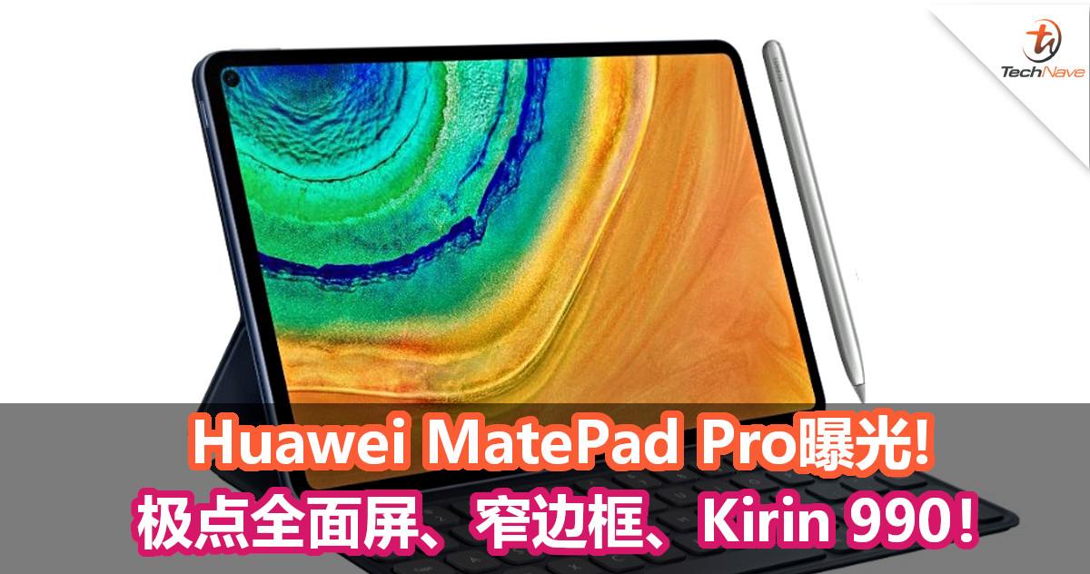 Huawei MatePad Pro曝光!极点全面屏、窄边框、Kirin 990!