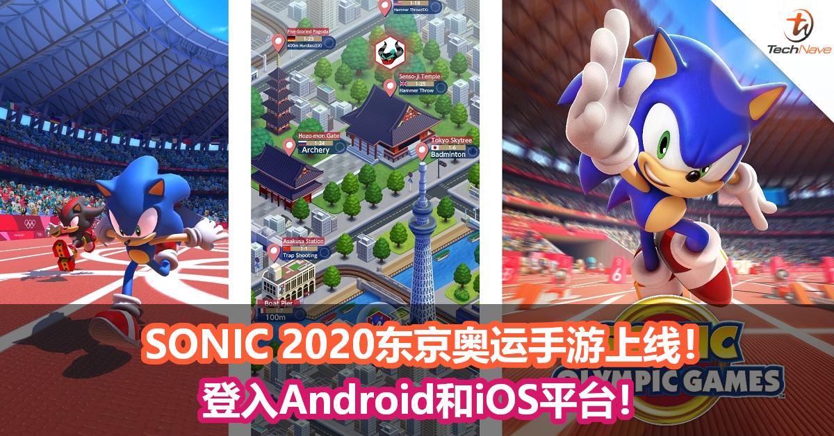 SONIC 2020东京奥运手游上线!登入Android和iOS平台!
