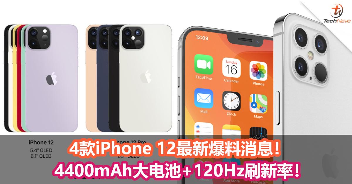 4款iPhone 12最新爆料消息!4400mAh大电池+120Hz刷新率!