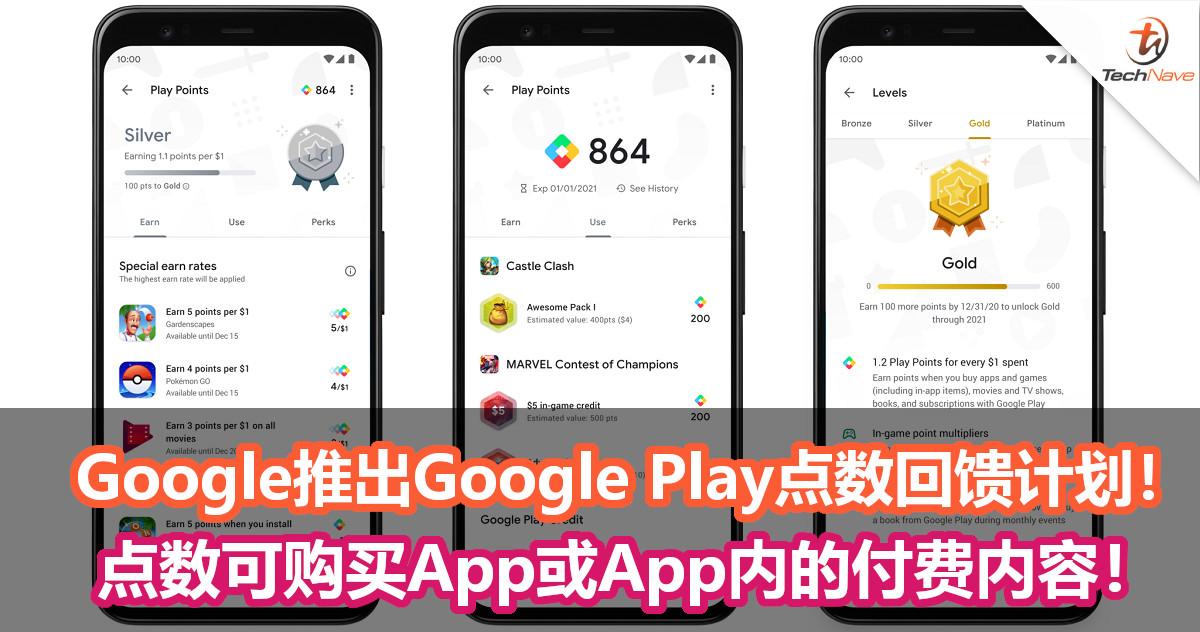 Google推出Google Play点数回馈计划!点数可购买App或App内的付费内容!