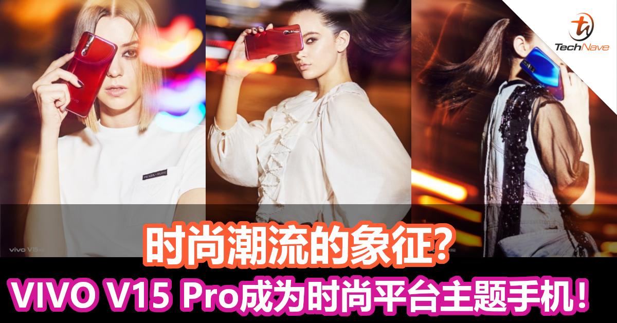 时尚代号?vivo V15 Pro成为Pin Prestige时尚平台主题手机!