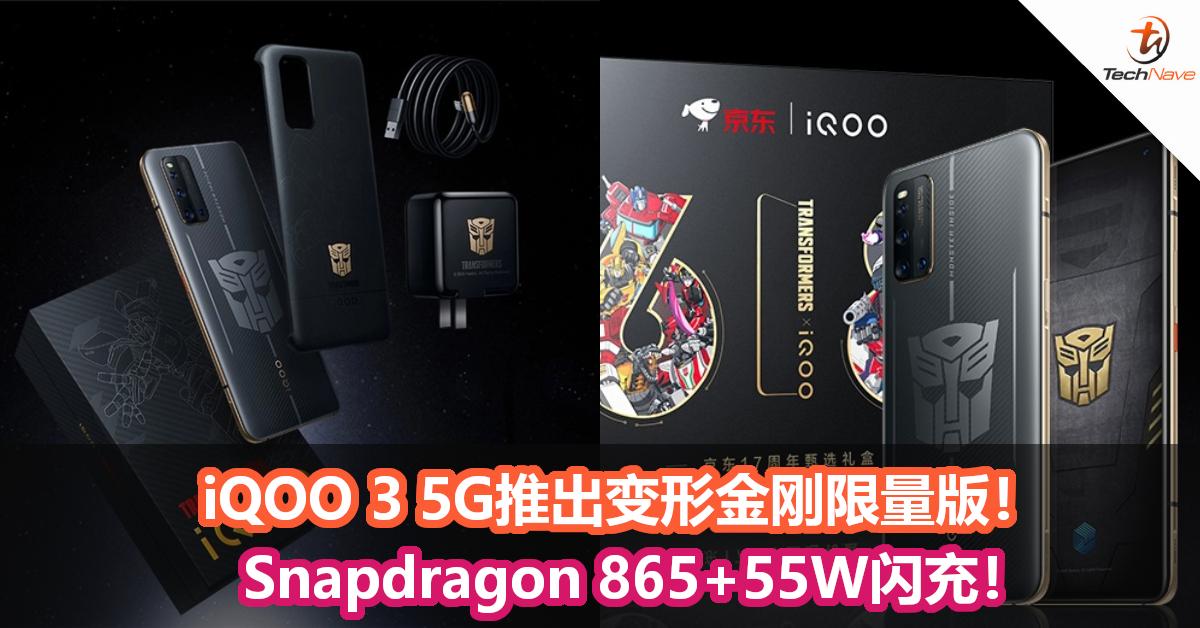iQOO 3 5G推出变形金刚限量版!Snapdragon 865+55W闪充!