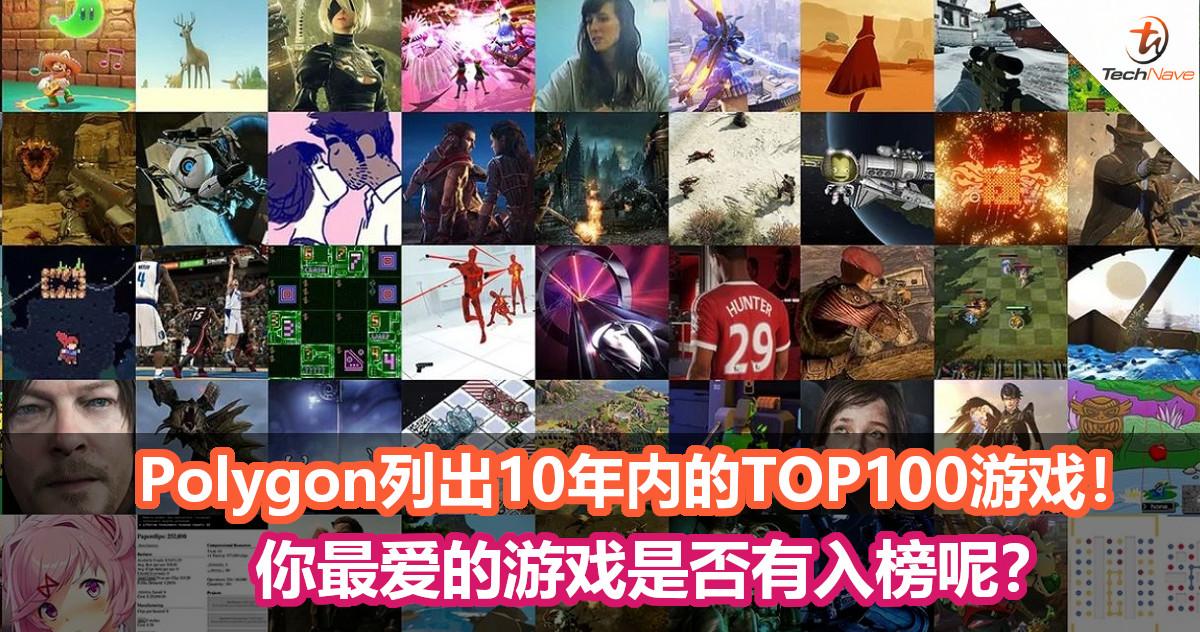 Polygon列出10年内的TOP100游戏!PUBG排名11,POKÉMON GO第5!你最爱的游戏是否有入榜呢?