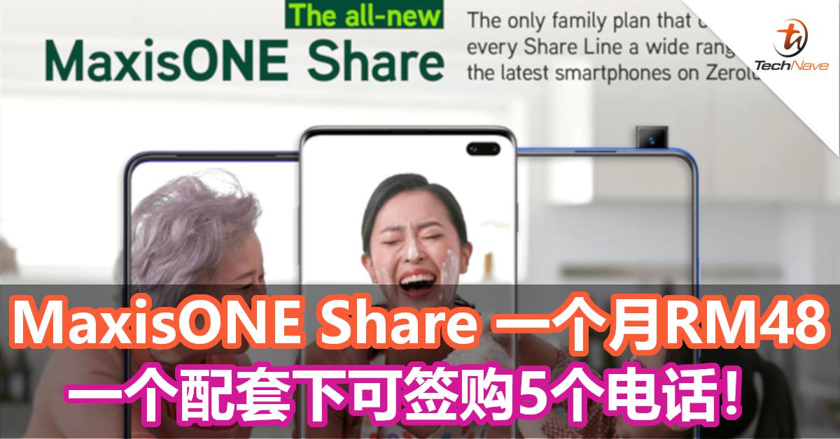 MaxisONE Share现在连共享电话线也可签购Maxis Zerolution,每月RM48!