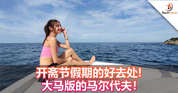 适合情侣出游的秘境——宝石岛!这个开斋节假期就带上vivo V15 Pro和另一半去玩吧!