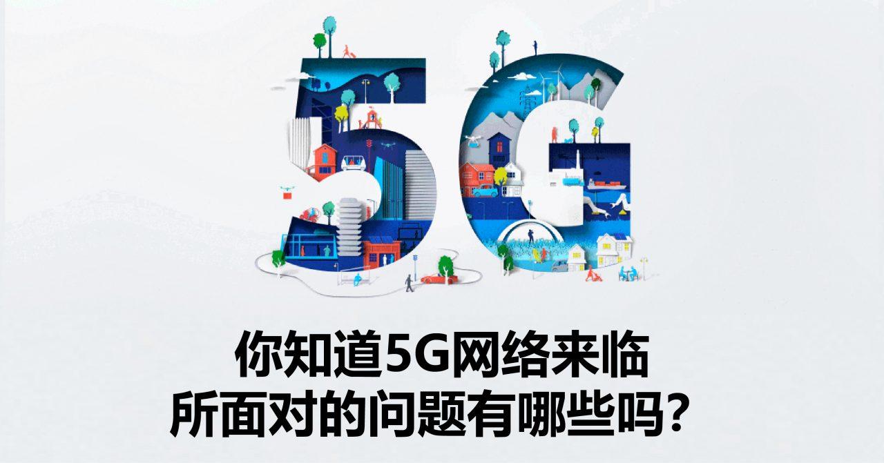 你知道5G网络来临所面对的问题有哪些吗?