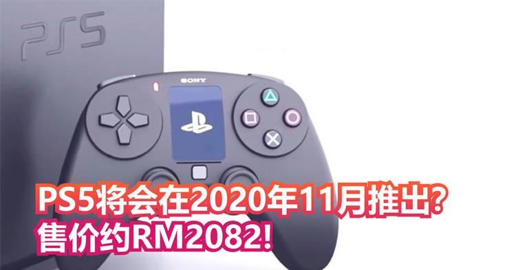 PS5将会在2020年11月推出?售价约RM2082!