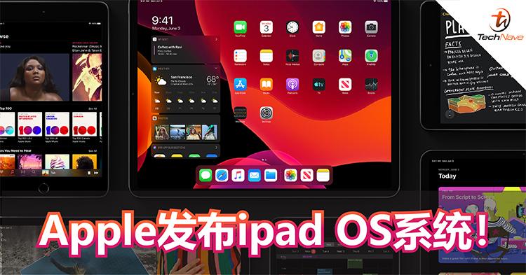 Apple发布ipad OS系统!iPad瞬间变成一部电脑!