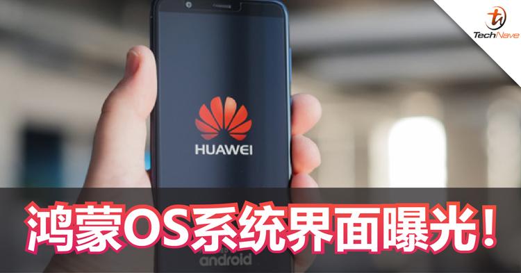 Huawei鸿蒙系统界面曝光!