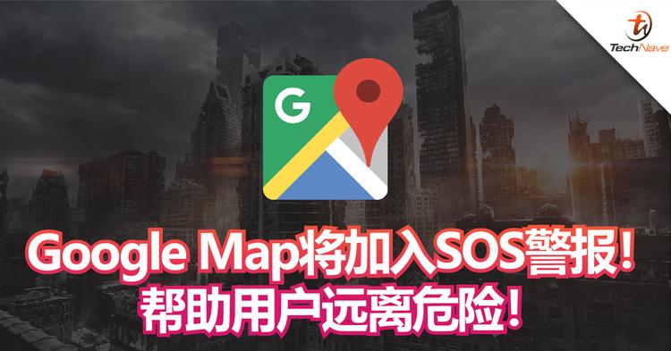 Google Map将加入自然灾难SOS警报!帮助用户远离危险!