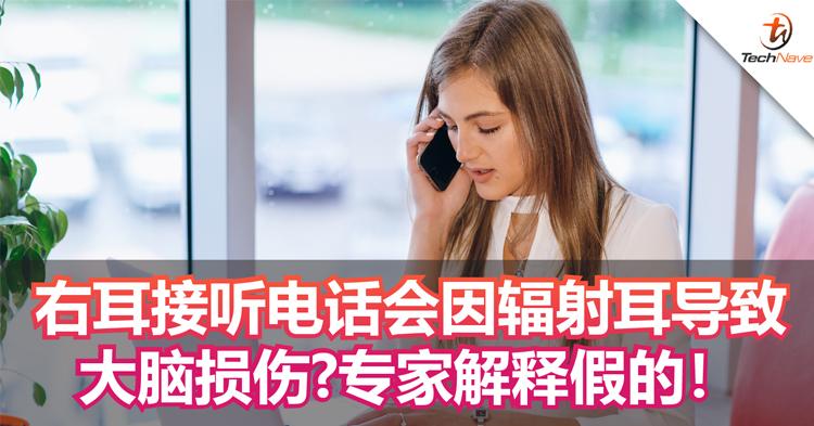 右耳接听电话会因辐射耳导致大脑损伤?专家解释假的!
