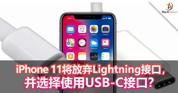 新一代的iPhone 11将放弃Lightning接口,并选择使用USB-C接口?
