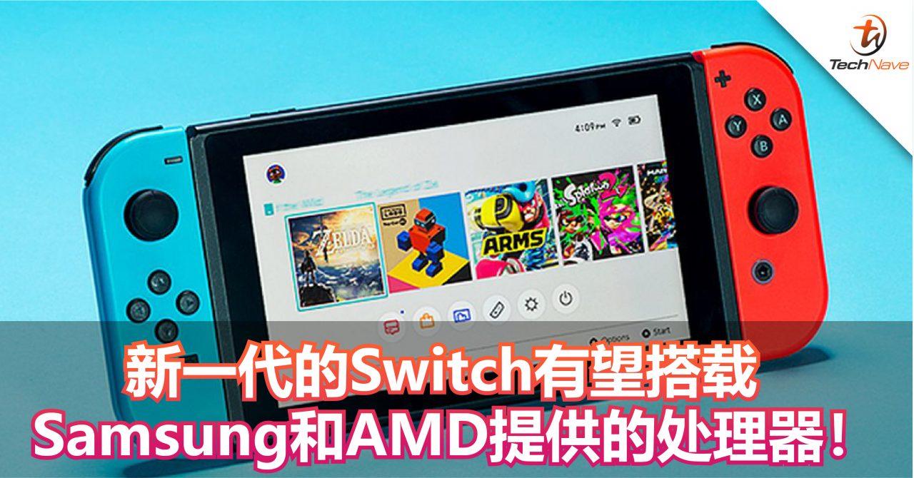 新一代的Switch有望搭载Samsung和AMD提供的处理器!