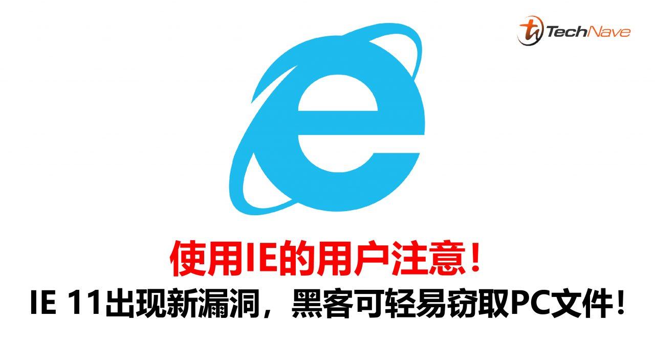 使用IE的用户注意!IE 11出现新漏洞,黑客可轻易窃取PC文件!