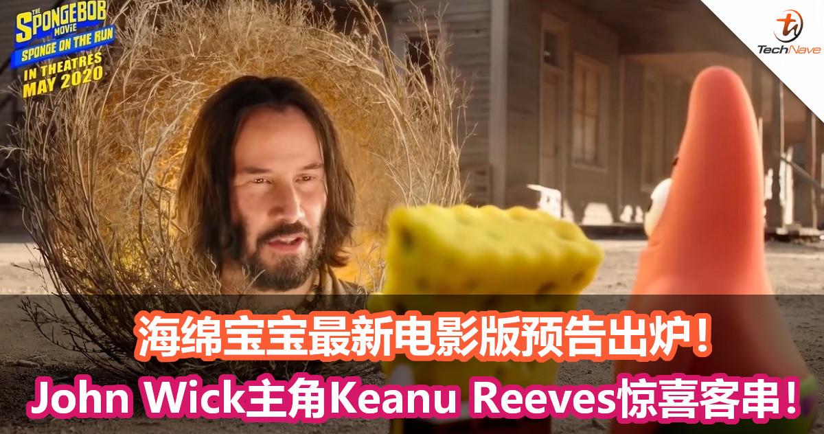 海绵宝宝最新电影版预告出炉!John Wick主角Keanu Reeves惊喜客串!