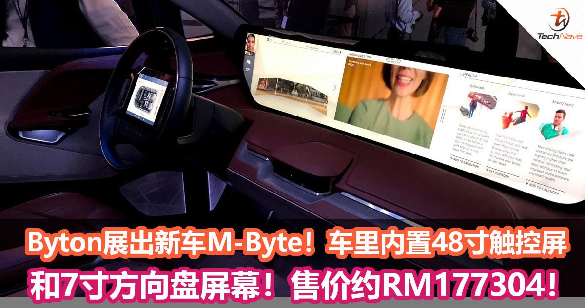 Byton展出新车M-Byte!车里内置48寸触控屏+7寸方向盘屏幕、还支援隔空操作!售价约RM177304!