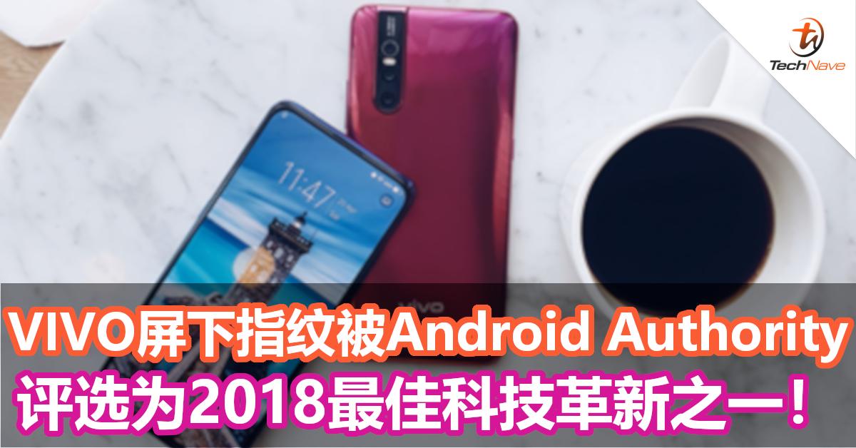 vivo屏下指纹辨识获Android Authority认可为2018最佳革新科技之一!