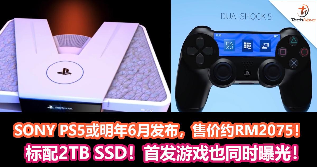 SONY PS5或明年6月发布,售价约RM2075!标配2TB SSD!首发游戏也同时曝光!