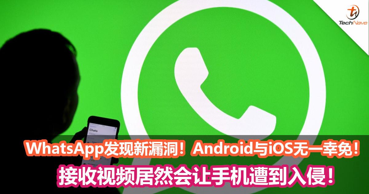WhatsApp发现全新漏洞!接收视频居然会让手机遭到入侵!Android与iOS无一幸免!