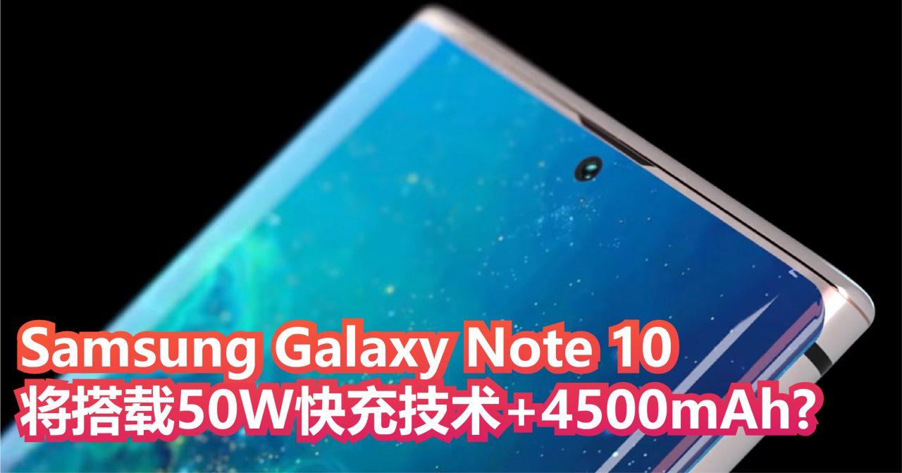 Samsung Galaxy Note 10将搭载50W快充技术+4500mAh?