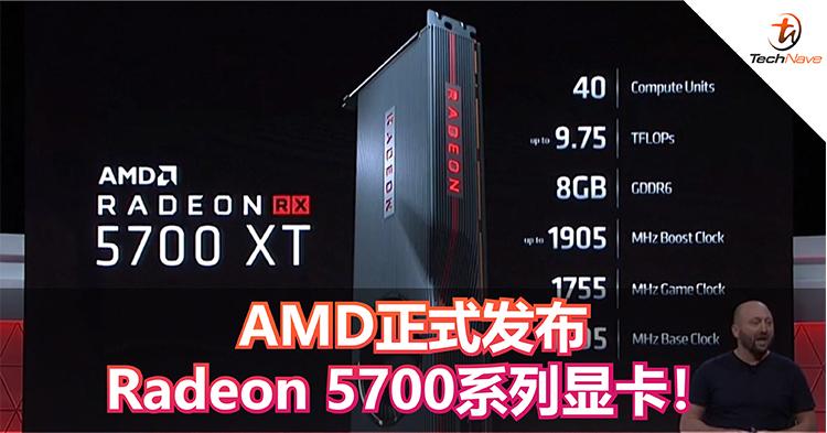 AMD正式发布Radeon 5700与5700XT显卡!售价从RM1577起!
