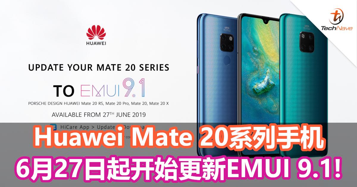 Huawei Mate 20系列将会迎来EMUI 9.1系统更新!