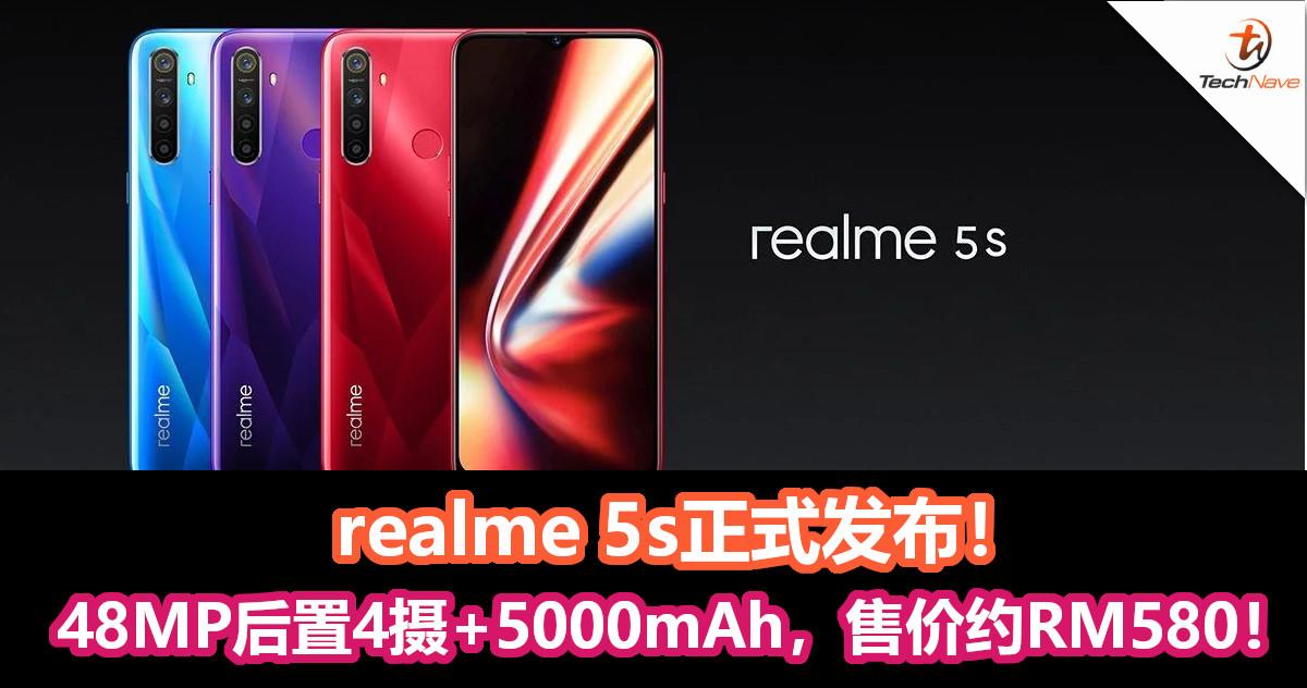 超强性价比!realme 5s正式发布!48MP后置4摄+5000mAh,售价约RM580!