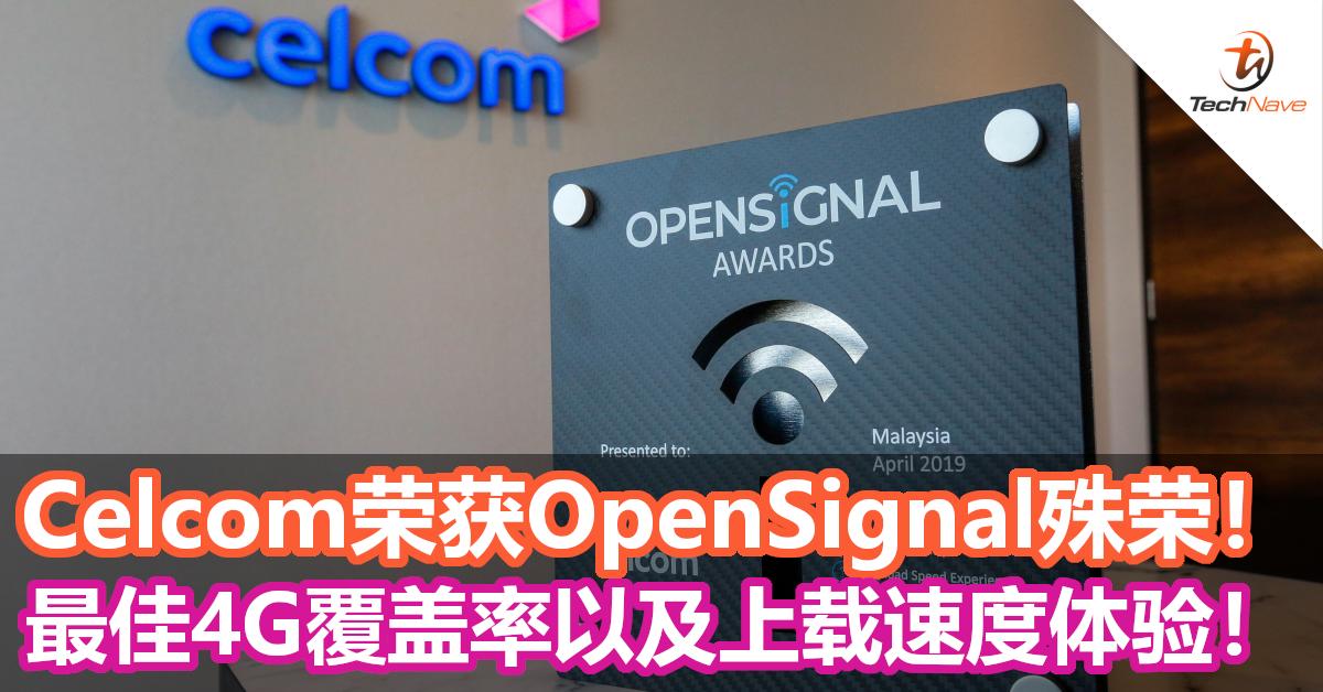 Celcom荣获OpenSignal殊荣!最佳4G覆盖率以及上载速度体验!