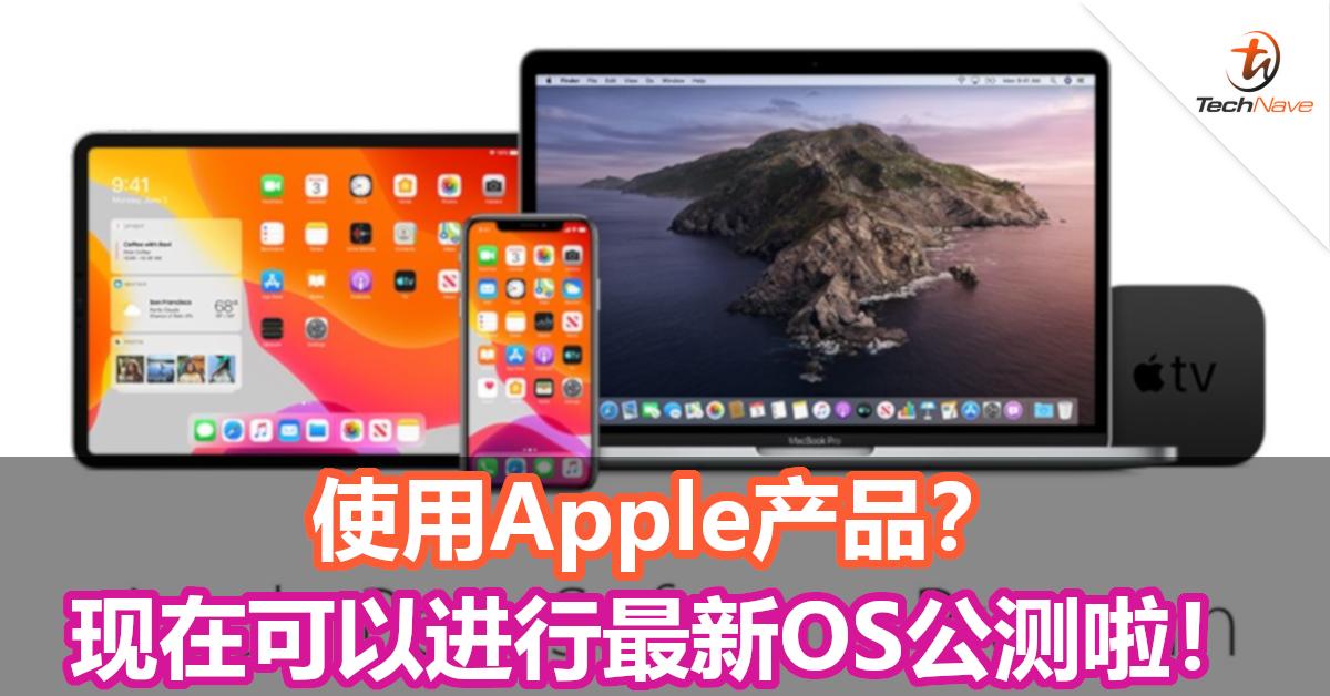 公测开始!Apple iOS 13, iPadOS 和 macOS Catalina可以申请Beta啦!