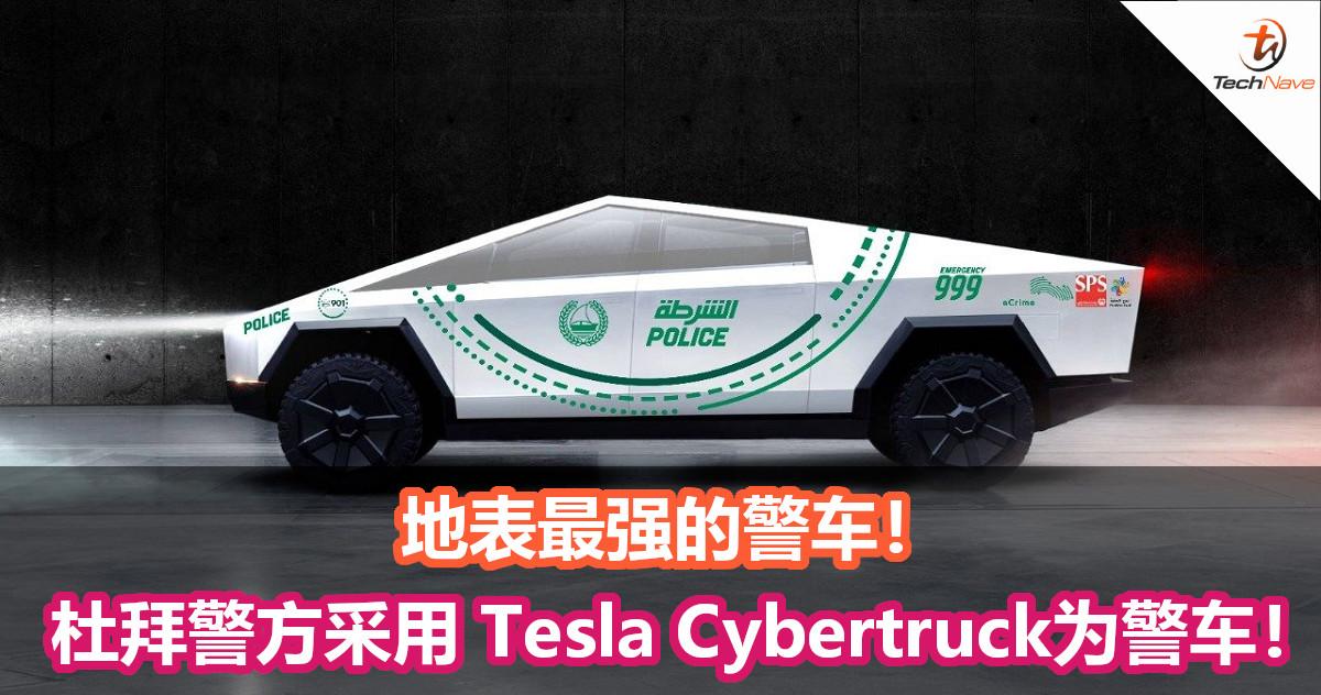 土豪国度!杜拜警方将会起用 Tesla Cybertruck为警车!