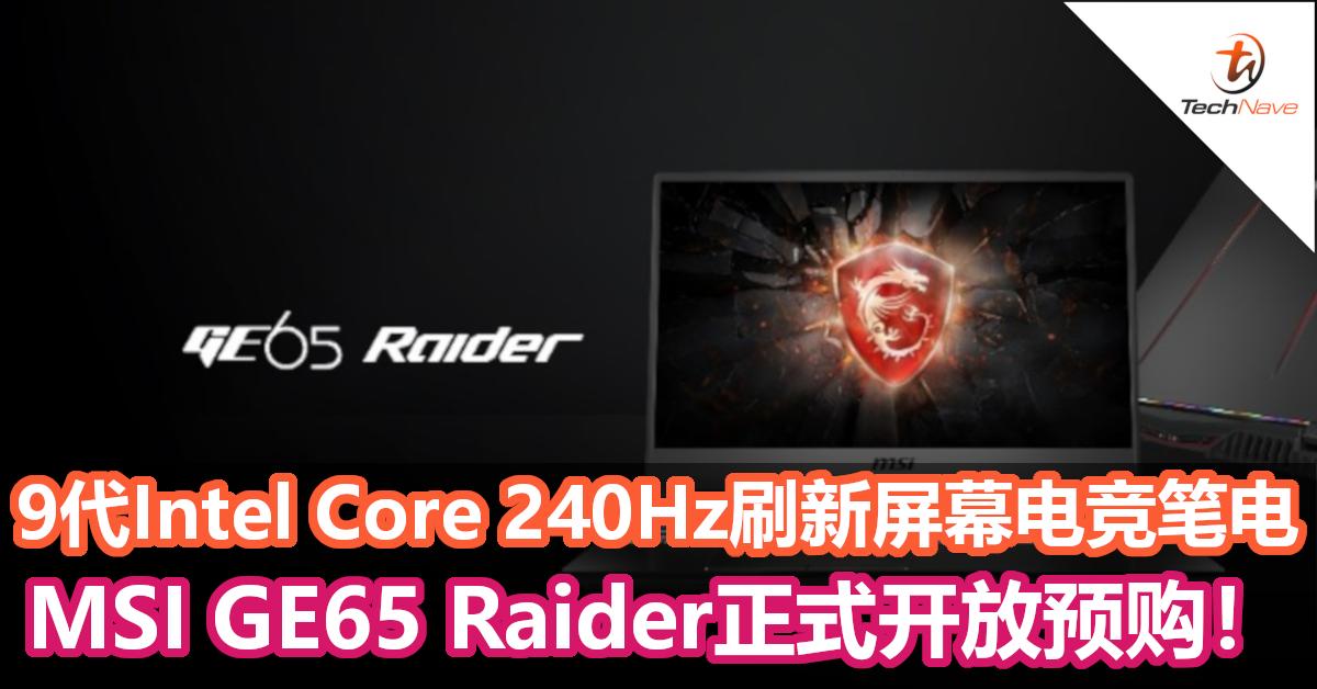 电竞玩家注意!MSI GE65 Raider最高240Hz刷新屏幕电竞笔电开启预购!
