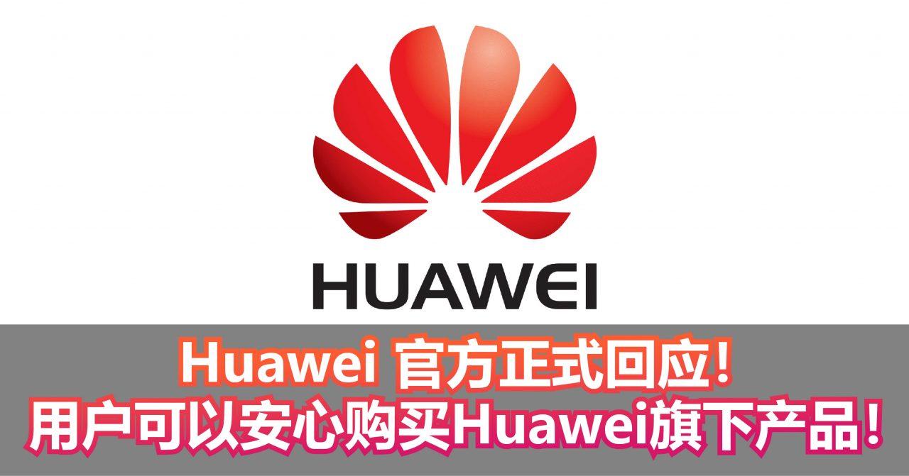 Huawei官方正式回应!呼吁用户安心购买Huawei旗下产品!未来有望推出自家软件生态!