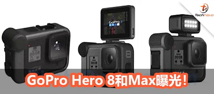 GoPro Hero 8和Max曝光!GoPro全新运动相机造型!