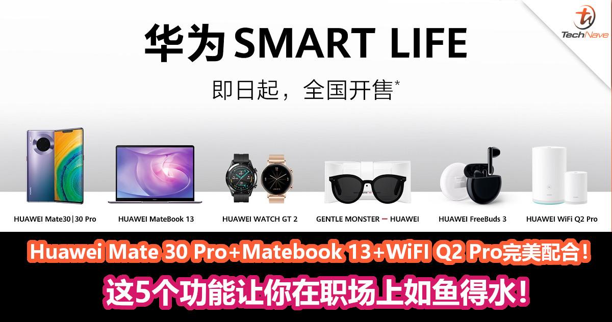 Huawei Mate 30 Pro+Matebook 13+WiFI Q2 Pro完美配合!这5个功能让你在职场上如鱼得水!
