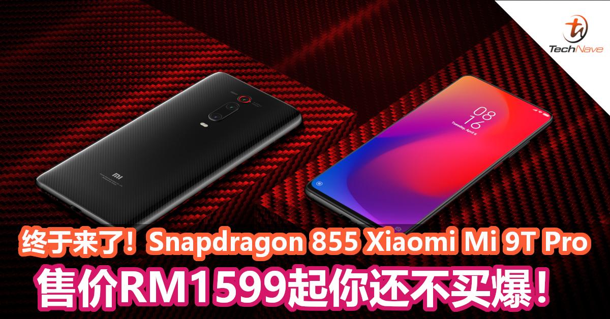 终于来了!Snapdragon 855 Xiaomi Mi 9T Pro,售价RM1599起你还不买爆!