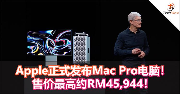 Apple正式发布Mac Pro电脑!最高28核心+可同时操作上千个音轨!售价最高约RM45,944!