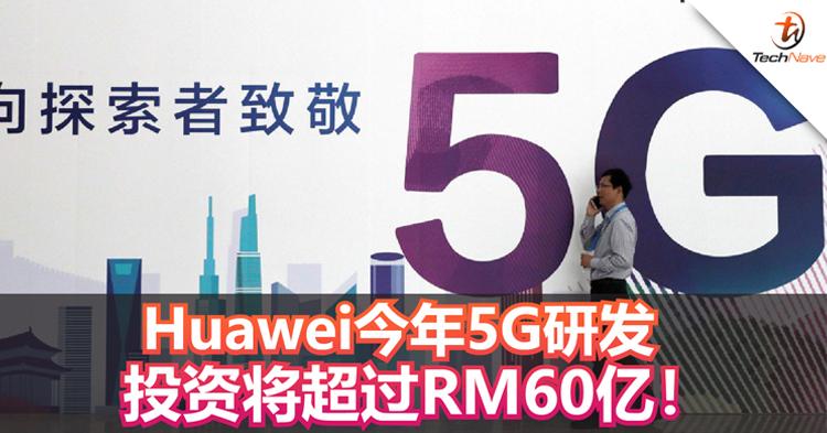 Huawei今年5G研发投资将超过RM60亿!