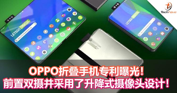OPPO折叠手机专利曝光! 前置双摄并采用了升降式摄像头设计!