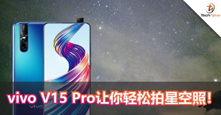 手机也能轻松拍星空!vivo V15 Pro 让你将星空收进口袋里!