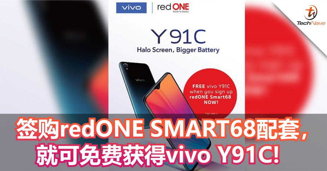 签购redONE SMART68配套,就可免费获得vivo Y91C!