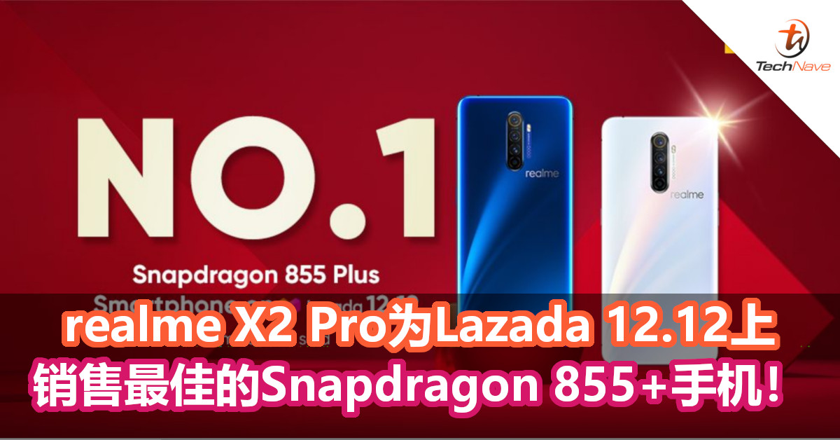 realme X2 Pro为Lazada 12.12上销售最佳的Snapdragon 855+手机!