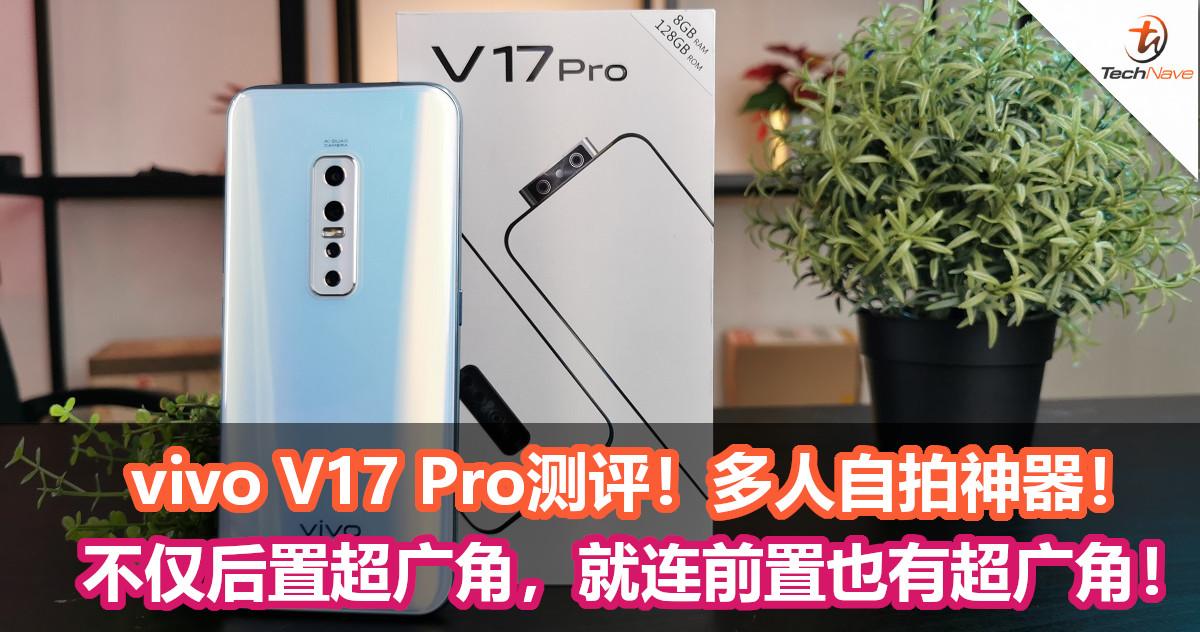 vivo V17 Pro测评 – 后置 + 前置超广角,新一代自拍神器!